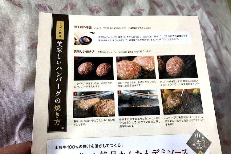 さがえ精肉のハンバーグの作り方