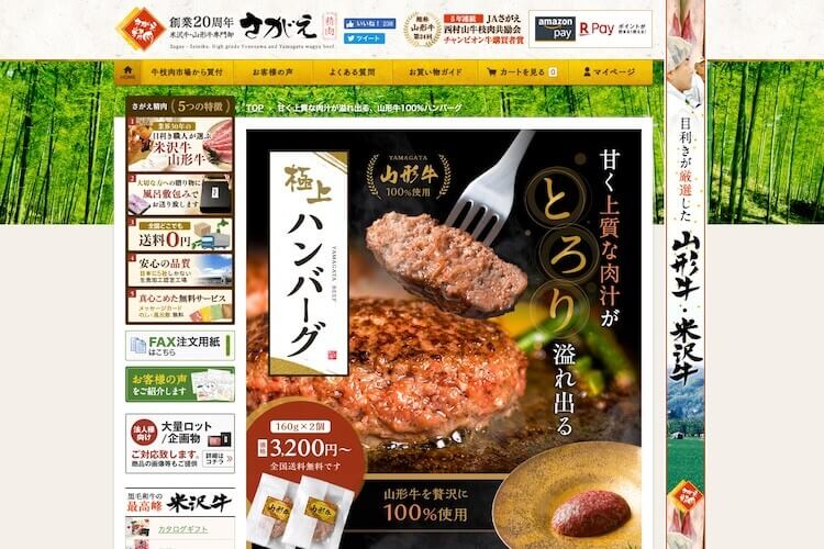 さがえ精肉の商品ページ