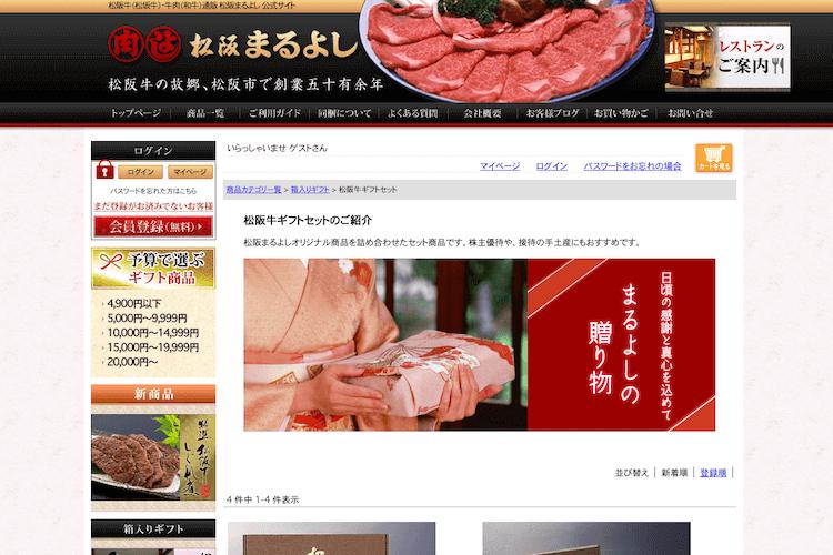 松阪牛専門店まるよし