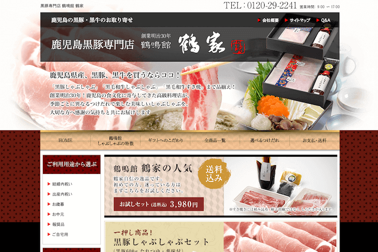 鹿児島黒豚専門店鶴鳴館鶴家