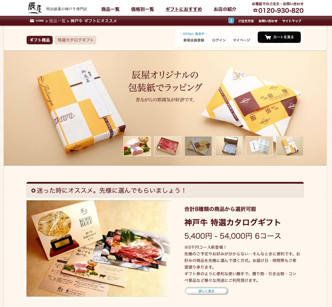 神戸牛専門店 辰屋