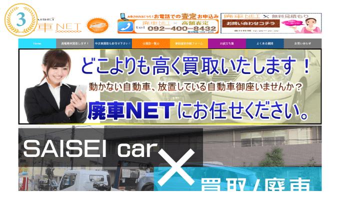 廃車NET