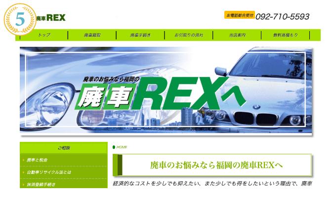廃車レックス