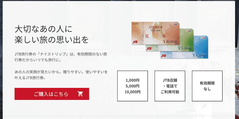 JTBの旅行券