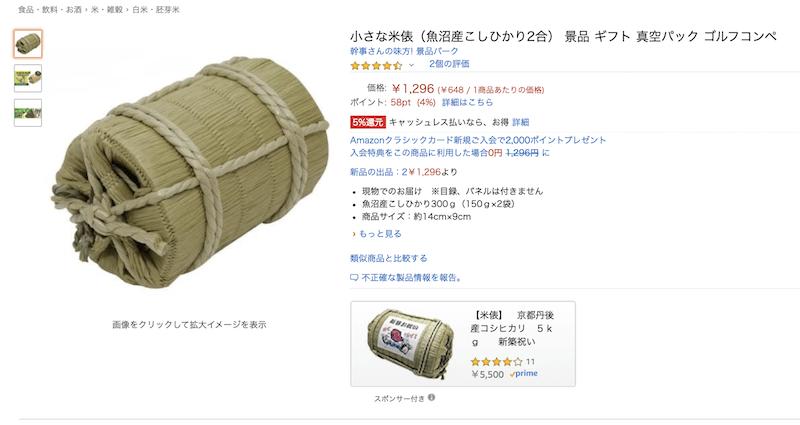 米俵のプレゼント